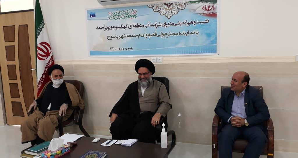 نشست مدیران شرکت آب منطقهای کهگیلویه و بویراحمد با نماینده ولی فقیه در استان