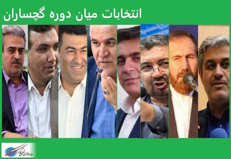 انتخابات میاندوره گچساران و باشت یک آچمز دارد
