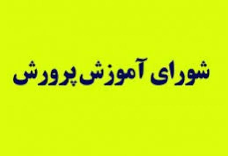 سایه سنگین آموزش بر سرِ پرورش!/تاکید امام جمعه دهدشت به برنامه ریزی برای پرورش