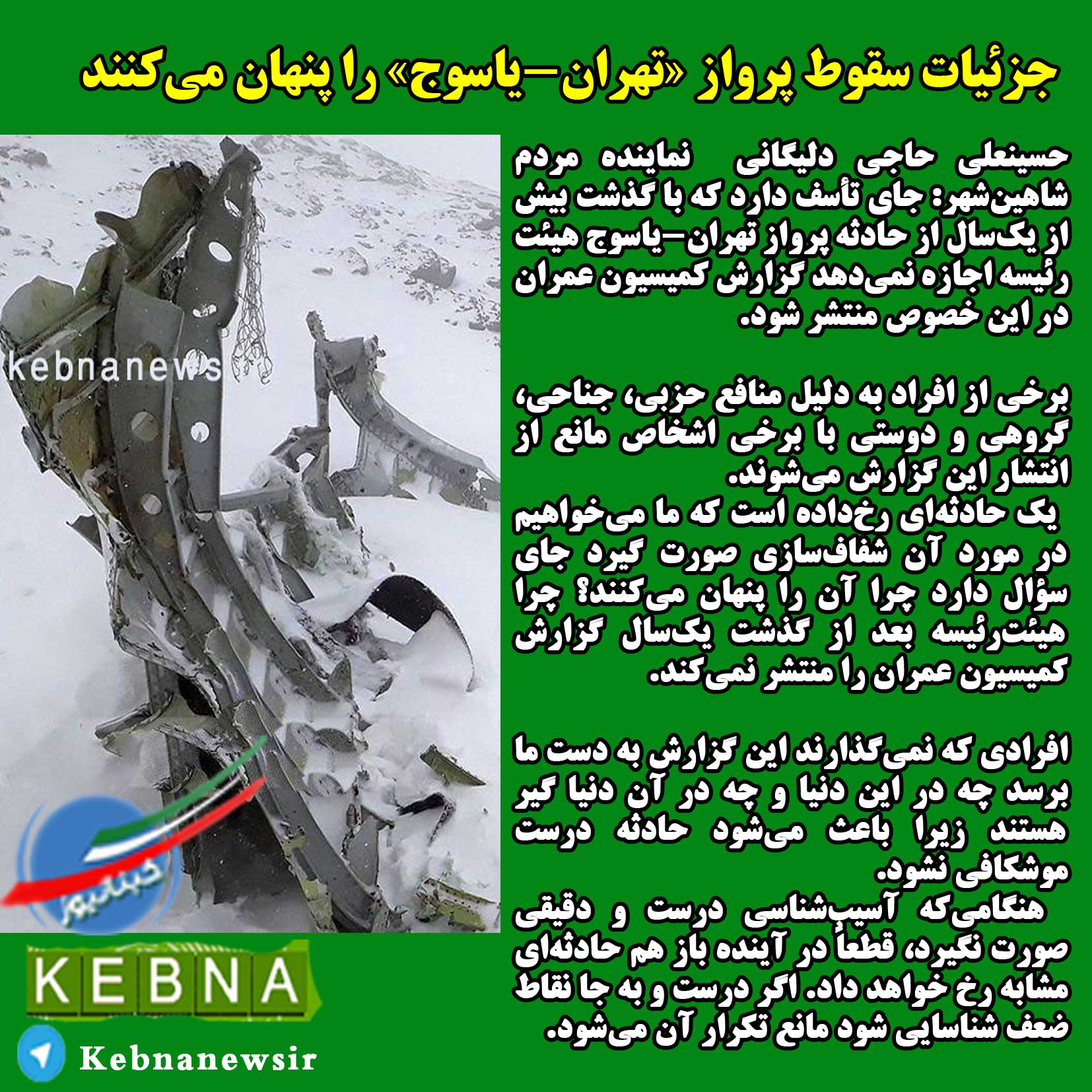 http://www.kebnanews.ir/images/docs/files/000410/nf00410431-1.jpg