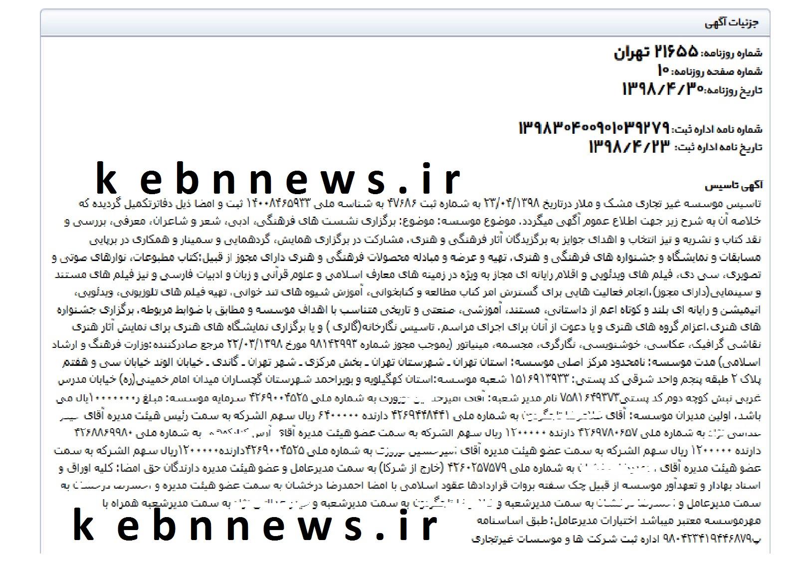 http://www.kebnanews.ir/images/docs/files/000412/nf00412099-1.jpg
