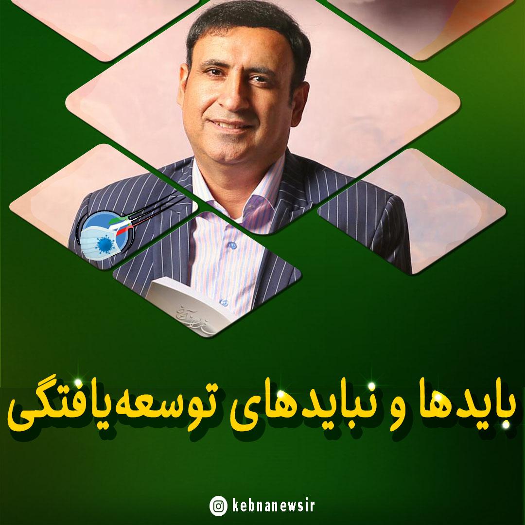 https://www.kebnanews.ir/images/docs/files/000426/nf00426581-1.jpg